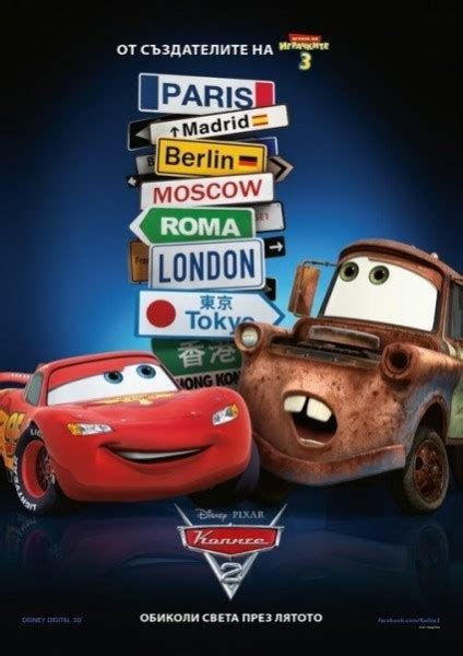 CARS 2, WINNIE THE POOH and RIO Movie Images   Collider