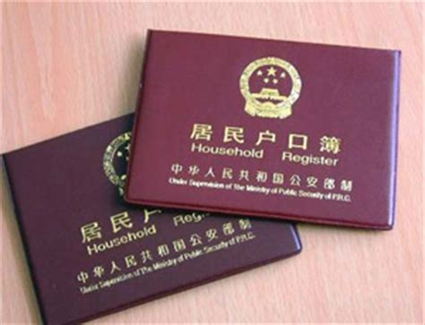 Getting Your Employees a Hukou - An Unavoidable HR Issue